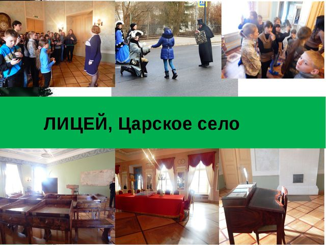 ЛИЦЕЙ, Царское село
