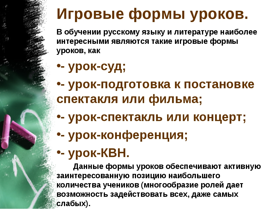 Игровые формы уроков. В обучении русскому языку и литературе наиболее интерес...