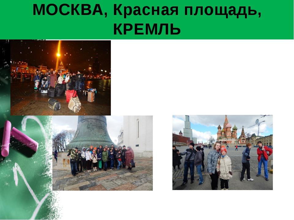 МОСКВА, Красная площадь, КРЕМЛЬ