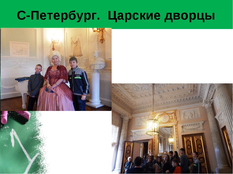 С-Петербург. Царские дворцы