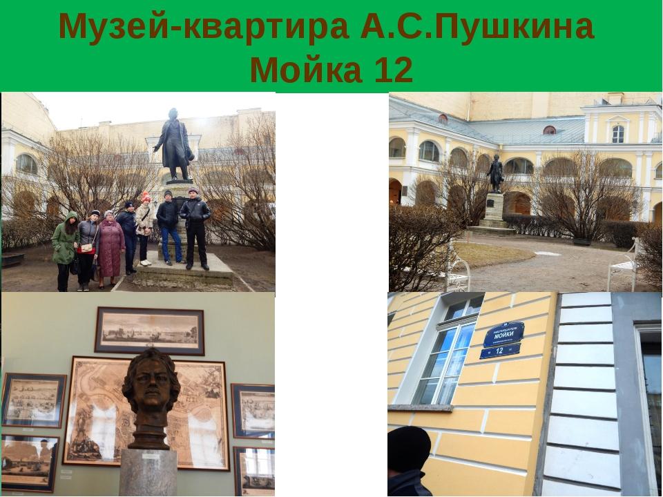 Музей-квартира А.С.Пушкина Мойка 12