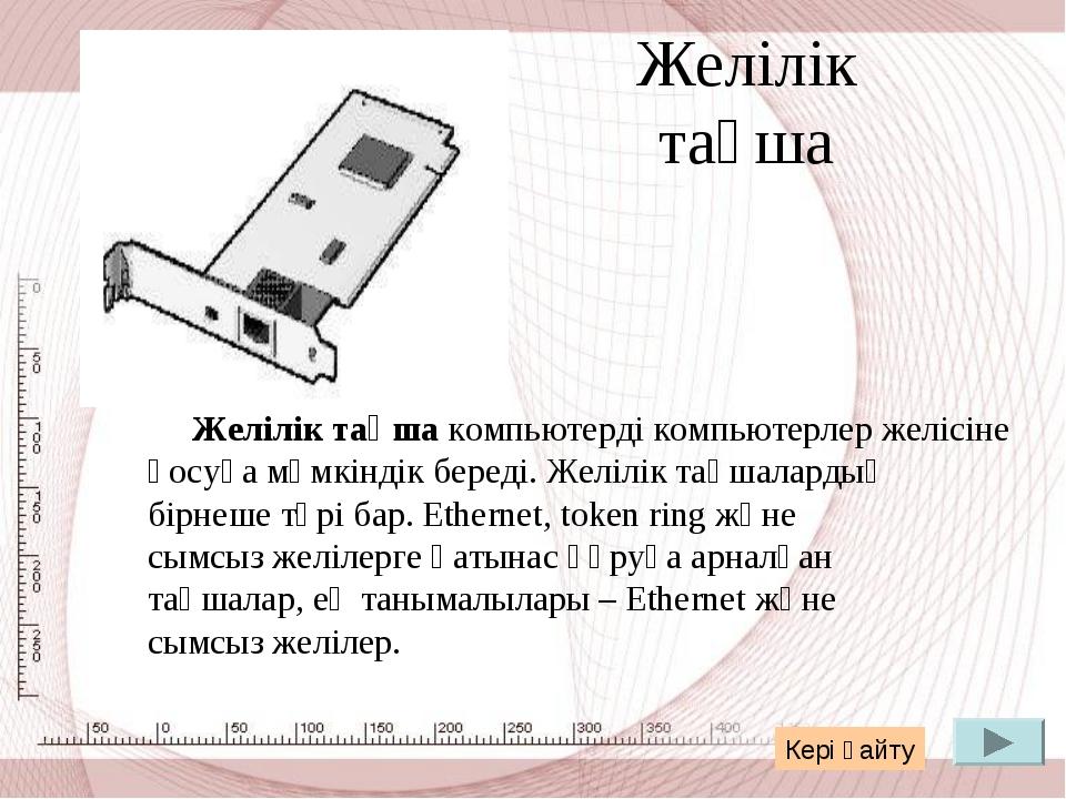 Желілік тақша Желілік тақша компьютерді компьютерлер желісіне қосуға мүмкінді...