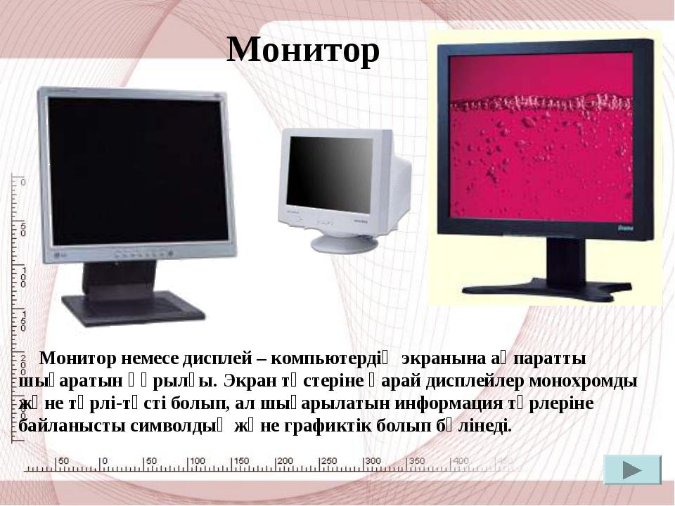 Монитор Монитор немесе дисплей – компьютердің экранына ақпаратты шығаратын құ...