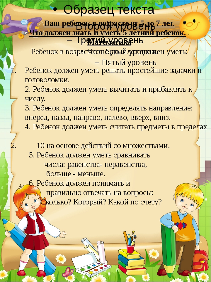 Ваш ребенок в возрасте от 5 до 7 лет. Что должен знать и уметь 5 летний ребе...