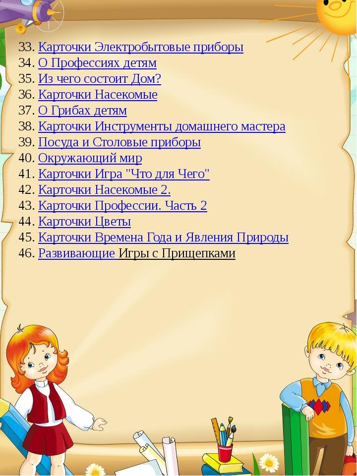 33.Карточки Электробытовые приборы 34.О Профессиях детям 35.Из чего состои...
