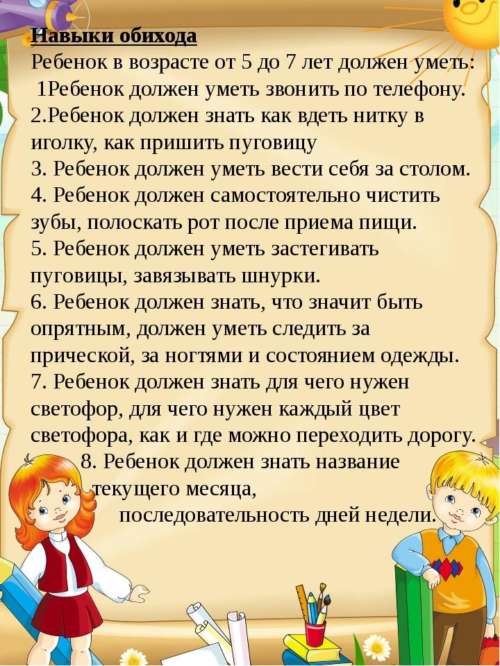 Навыки обихода Ребенок в возрасте от 5 до 7 лет должен уметь: 1Ребенок должен...