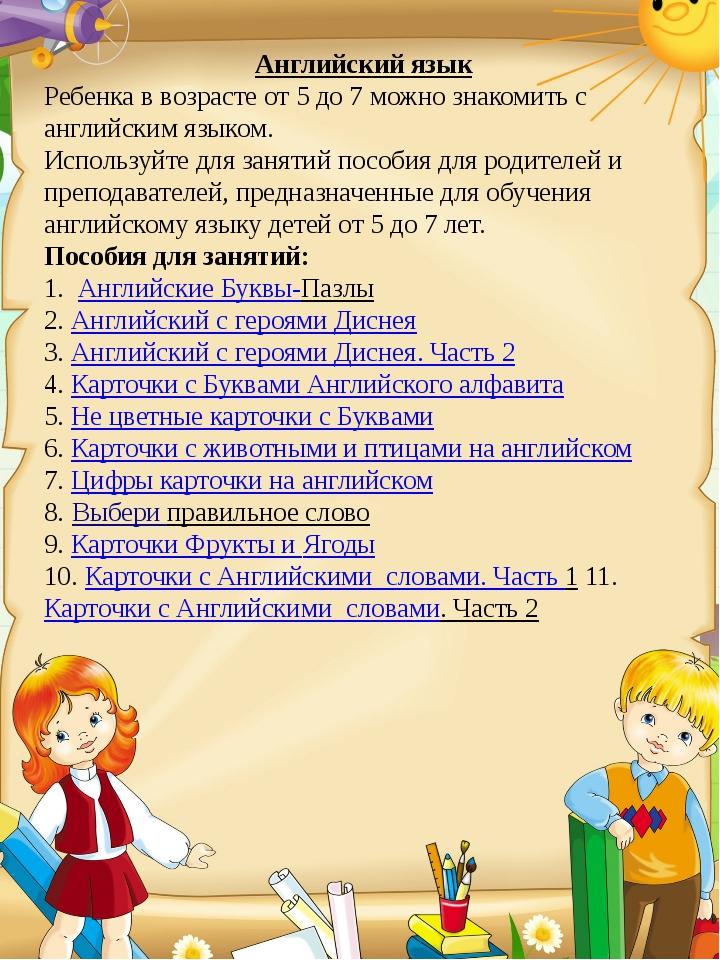 Английский язык Ребенка в возрасте от 5 до 7 можно знакомить с английским язы...