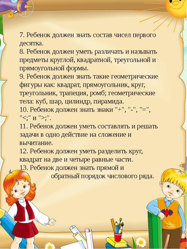 7. Ребенок должен знать состав чисел первого десятка. 8. Ребенок должен уметь...
