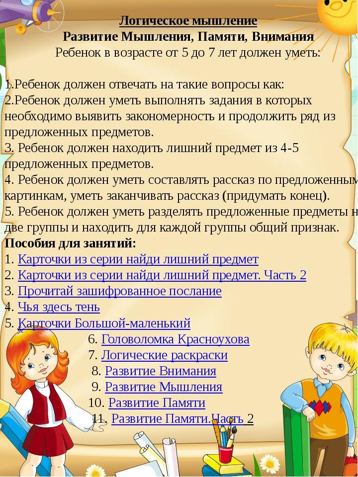Логическое мышление Развитие Мышления, Памяти, Внимания Ребенок в возрасте от...