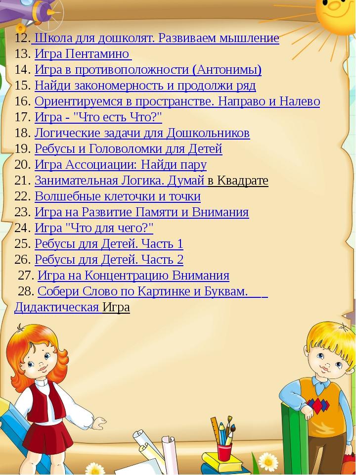 12.Школа для дошколят. Развиваем мышление 13.Игра Пентамино 14.Игра в про...