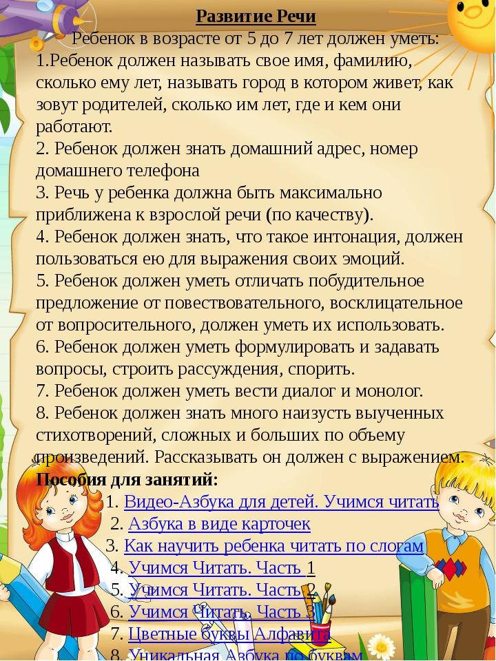 Развитие Речи Ребенок в возрасте от 5 до 7 лет должен уметь: 1.Ребенок долже...