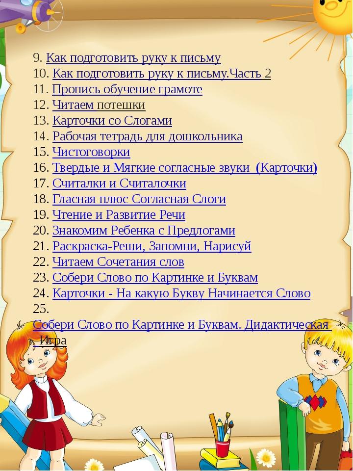 9.Как подготовить руку к письму 10.Как подготовить руку к письму.Часть 2 11...