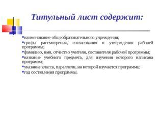 Титульный лист содержит: наименование общеобразовательного учреждения; грифы