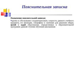 Пояснительная записка Назначение пояснительной записки: кратко и обоснов