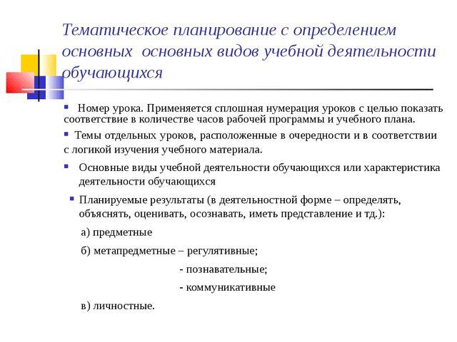 Тематическое планирование с определением основных основных видов учебной деят...