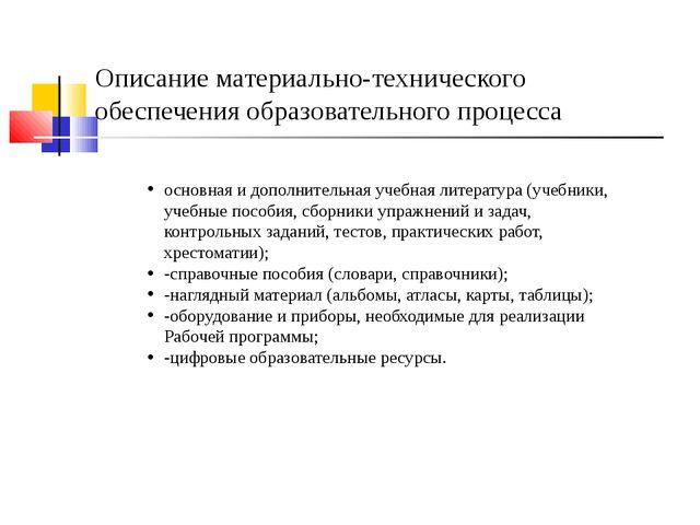 Описание материально-технического обеспечения образовательного процесса основ...