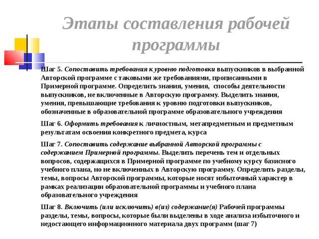Шаг 5. Сопоставить требования к уровню подготовки выпускников в выбранной Авт...