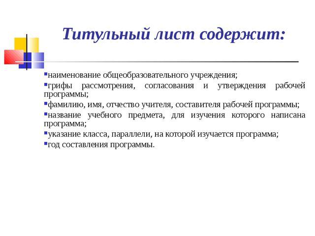 Титульный лист содержит: наименование общеобразовательного учреждения; грифы...