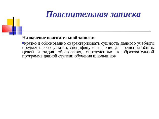Пояснительная записка Назначение пояснительной записки: кратко и обоснов...
