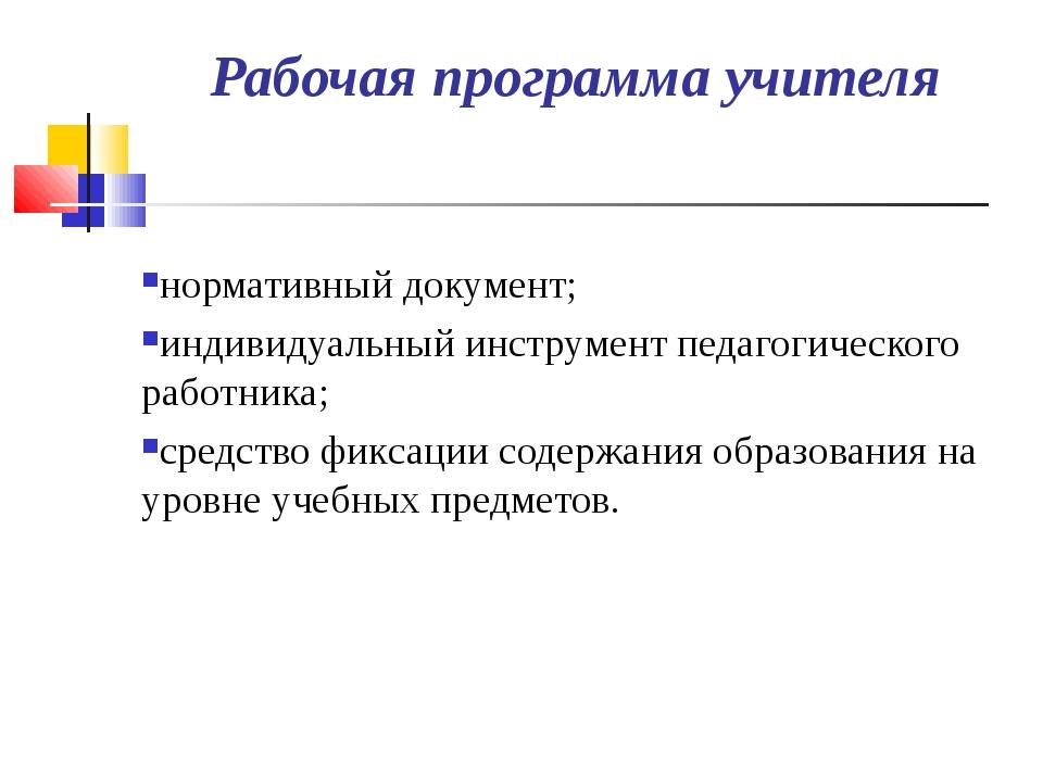 Рабочая программа учителя нормативный документ; индивидуальный инструмент пед...