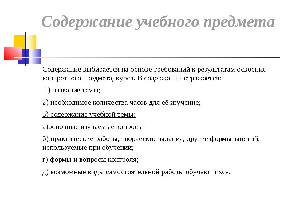 Содержание учебного предмета Содержание выбирается на основе требований к рез...