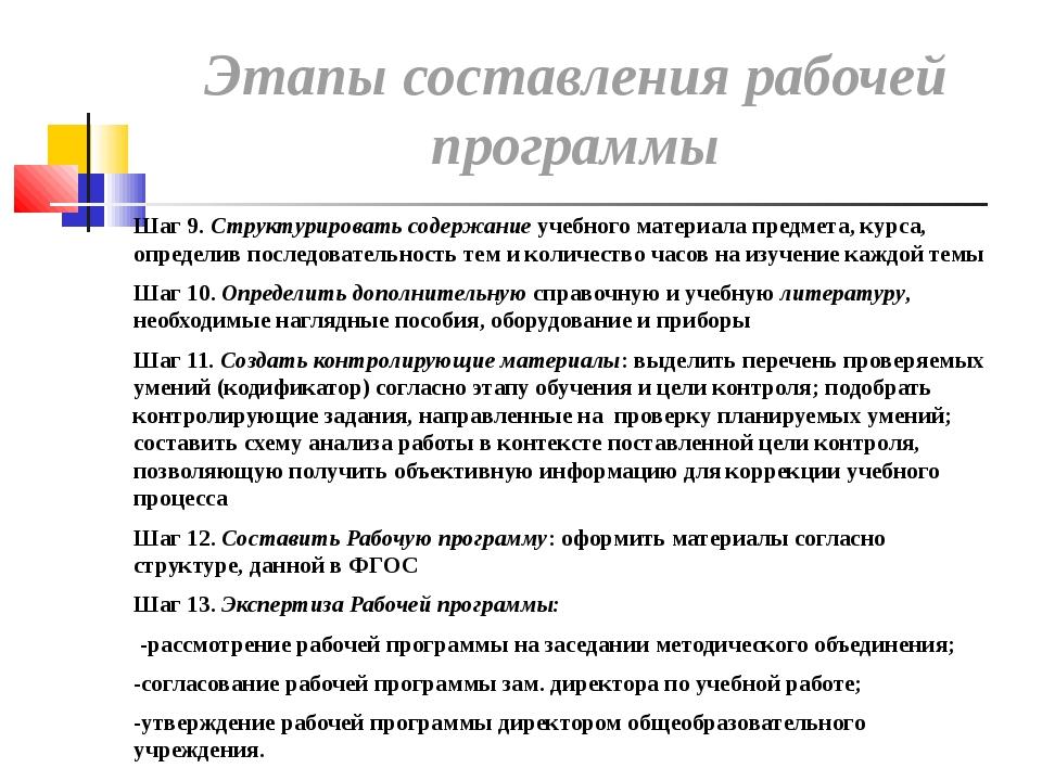 Шаг 9. Структурировать содержание учебного материала предмета, курса, определ...