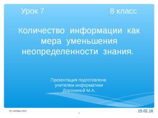 Урок 7 8 класс Количество информации как мера уменьшения неопределенности зна