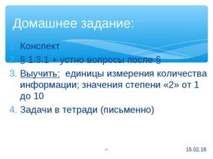 Конспект § 1.3.1 + устно вопросы после § Выучить: единицы измерения количеств