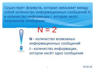 Существует формула, которая связывает между собой количество информационных с