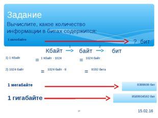 Вычислите, какое количество информации в битах содержится: Задание * * 1 кило
