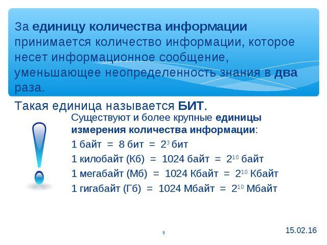 За единицу количества информации принимается количество информации, которое н...