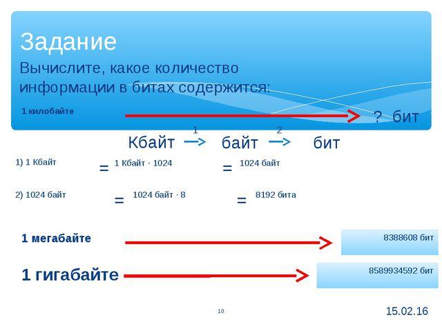 Вычислите, какое количество информации в битах содержится: Задание * * 1 кило...
