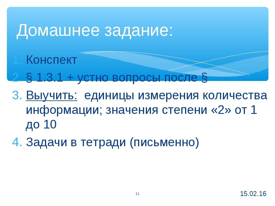 Конспект § 1.3.1 + устно вопросы после § Выучить: единицы измерения количеств...