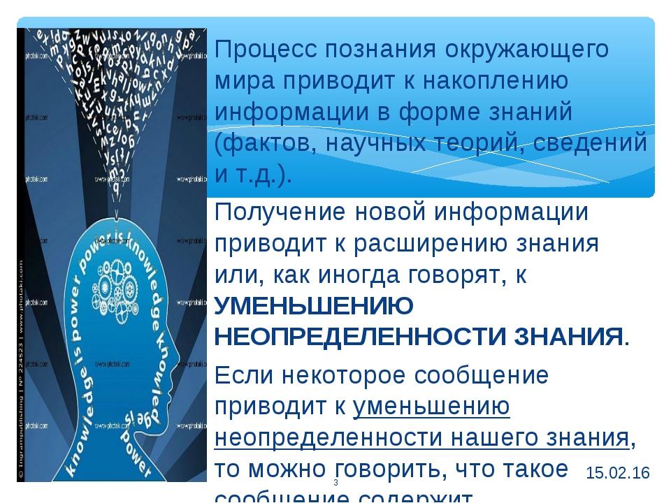* * Процесс познания окружающего мира приводит к накоплению информации в форм...