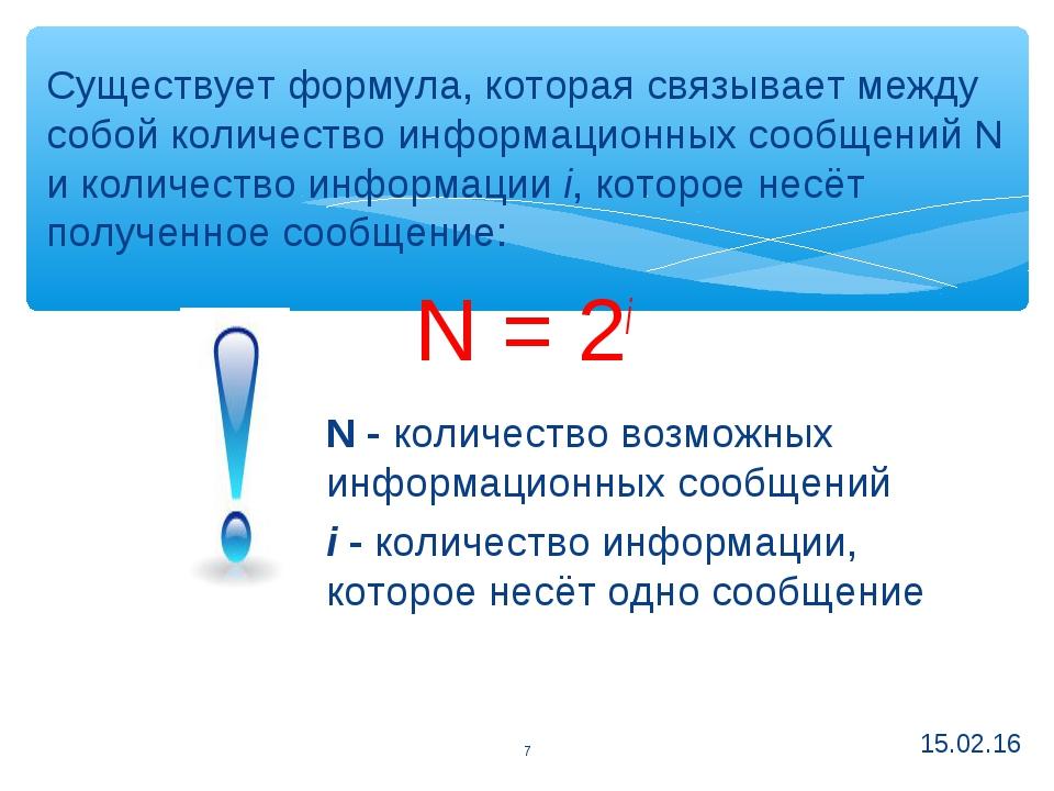 Существует формула, которая связывает между собой количество информационных с...