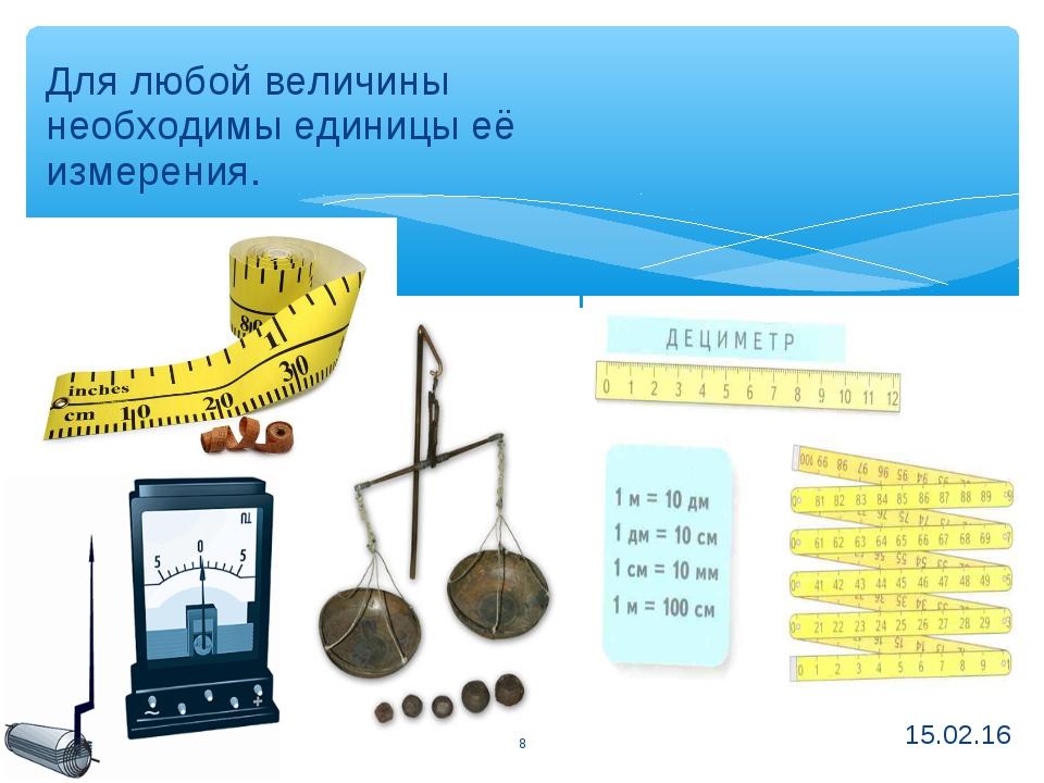 Для любой величины необходимы единицы её измерения. * *