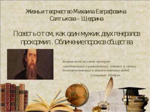 Жизнь и творчество Михаила Евграфовича Салтыкова – Щедрина Повесть о том, как