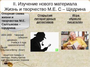II. Изучение нового материала Жизнь и творчество М.Е. С – Щедрина Опорная схе