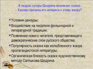 В недрах сатиры Щедрина возникает сказка. Каковы причины его интереса к этому