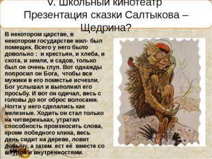V. Школьный кинотеатр Презентация сказки Салтыкова –Щедрина? Внекотором царст