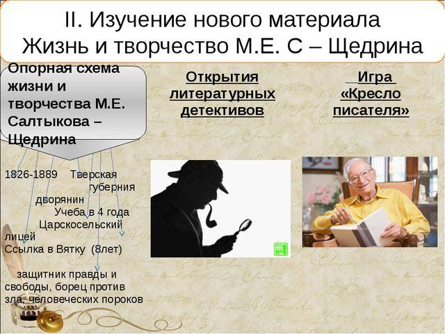 II. Изучение нового материала Жизнь и творчество М.Е. С – Щедрина Опорная схе...