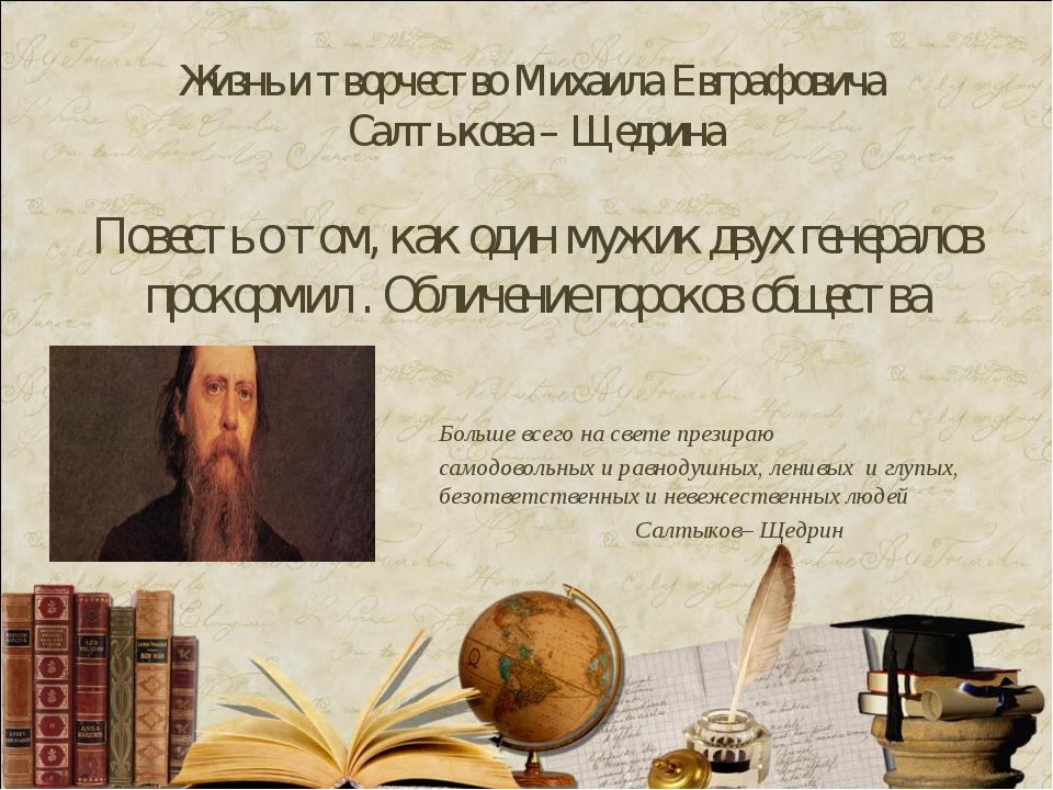 Жизнь и творчество Михаила Евграфовича Салтыкова – Щедрина Повесть о том, как...