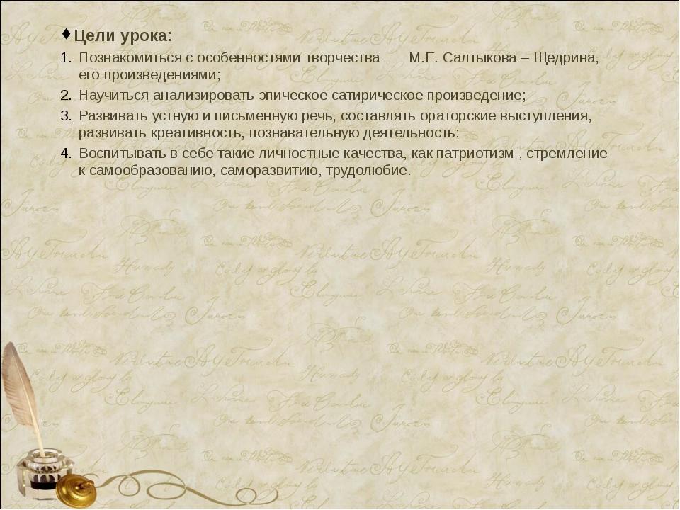 Цели урока: Познакомиться с особенностями творчества М.Е. Салтыкова – Щедрина...