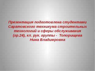 Презентация подготовлена студентами Саратовского техникума строительных техно