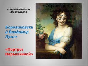 И дарят им весны девятый вал, Боровиковский Владимир Лукич «Портрет Нарышкиной»