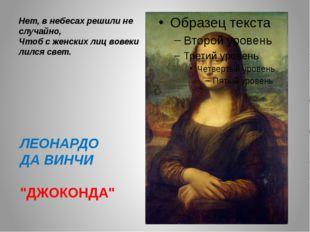 Нет, в небесах решили не случайно, Чтоб с женских лиц вовеки лился свет. ЛЕОН