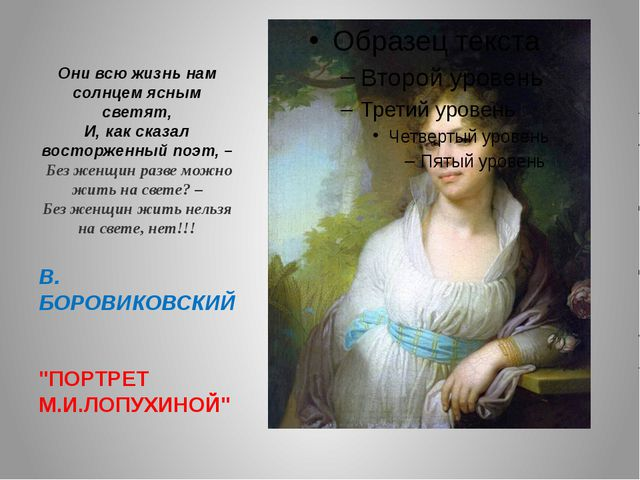 Они всю жизнь нам солнцем ясным светят, И, как сказал восторженный поэт, – Бе...