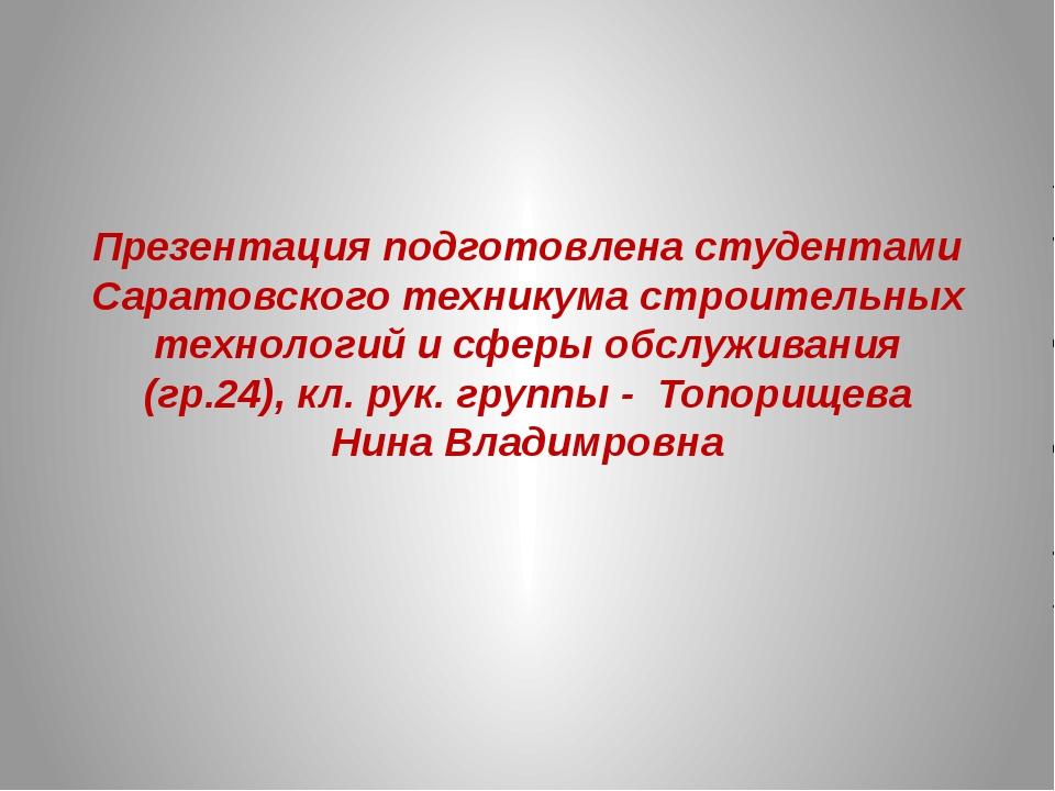 Презентация подготовлена студентами Саратовского техникума строительных техно...