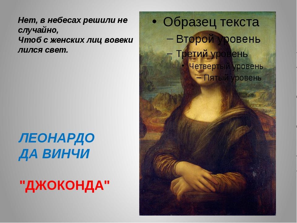 Нет, в небесах решили не случайно, Чтоб с женских лиц вовеки лился свет. ЛЕОН...