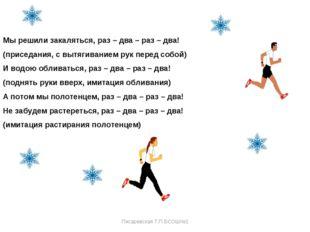 Писаревская Т.П.БСОШ№1 Мы решили закаляться, раз – два – раз – два! (приседан